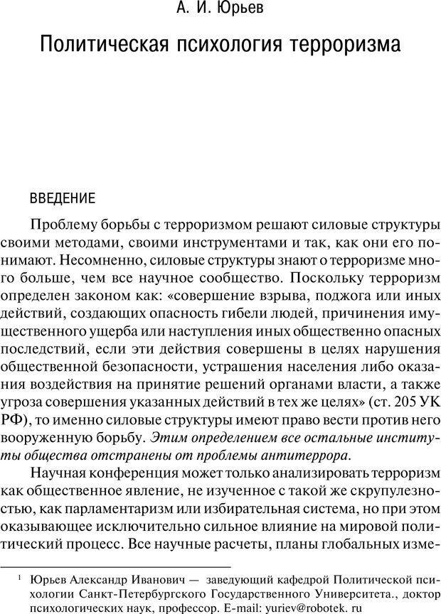 PDF. Психология и психопатология терроризма[сборник статей]. Авторов К. Страница 62. Читать онлайн