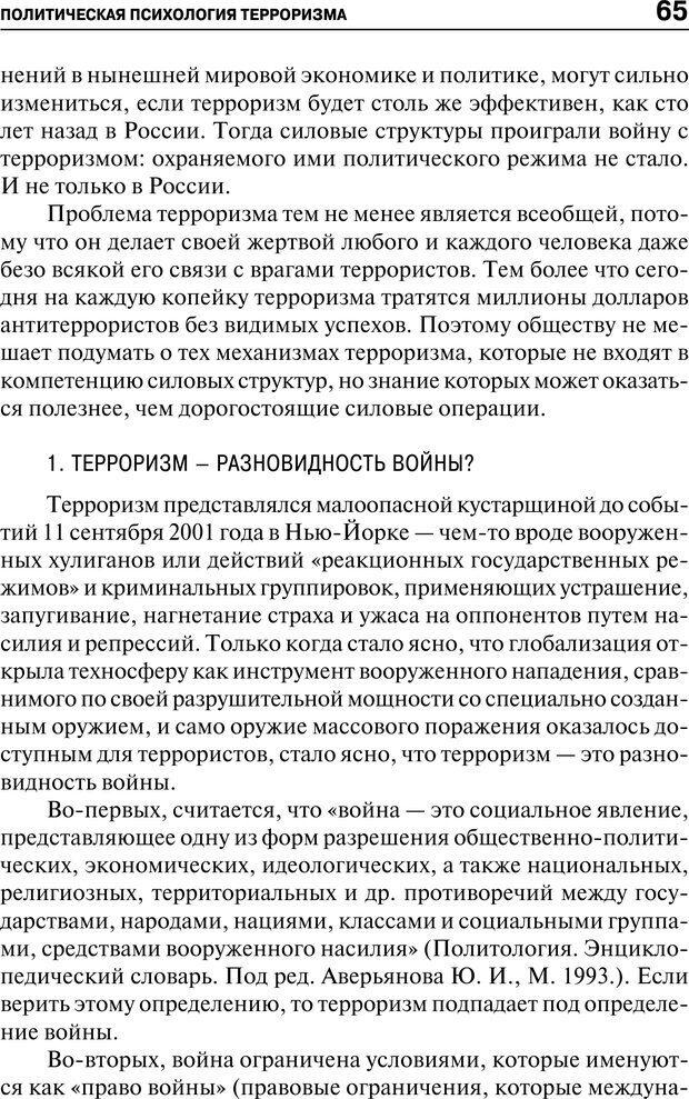PDF. Психология и психопатология терроризма[сборник статей]. Авторов К. Страница 63. Читать онлайн
