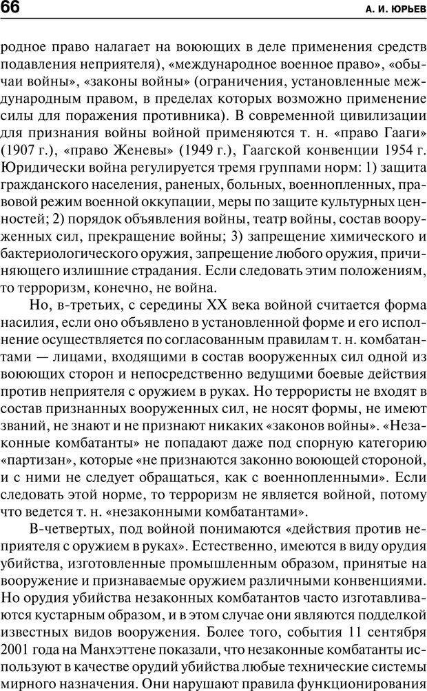 PDF. Психология и психопатология терроризма[сборник статей]. Авторов К. Страница 64. Читать онлайн