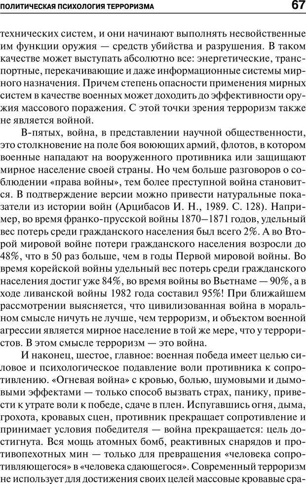 PDF. Психология и психопатология терроризма[сборник статей]. Авторов К. Страница 65. Читать онлайн