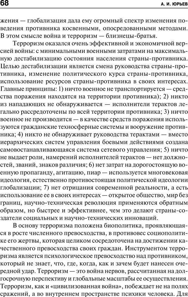 PDF. Психология и психопатология терроризма[сборник статей]. Авторов К. Страница 66. Читать онлайн