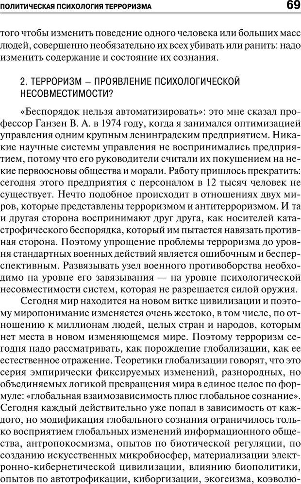 PDF. Психология и психопатология терроризма[сборник статей]. Авторов К. Страница 67. Читать онлайн