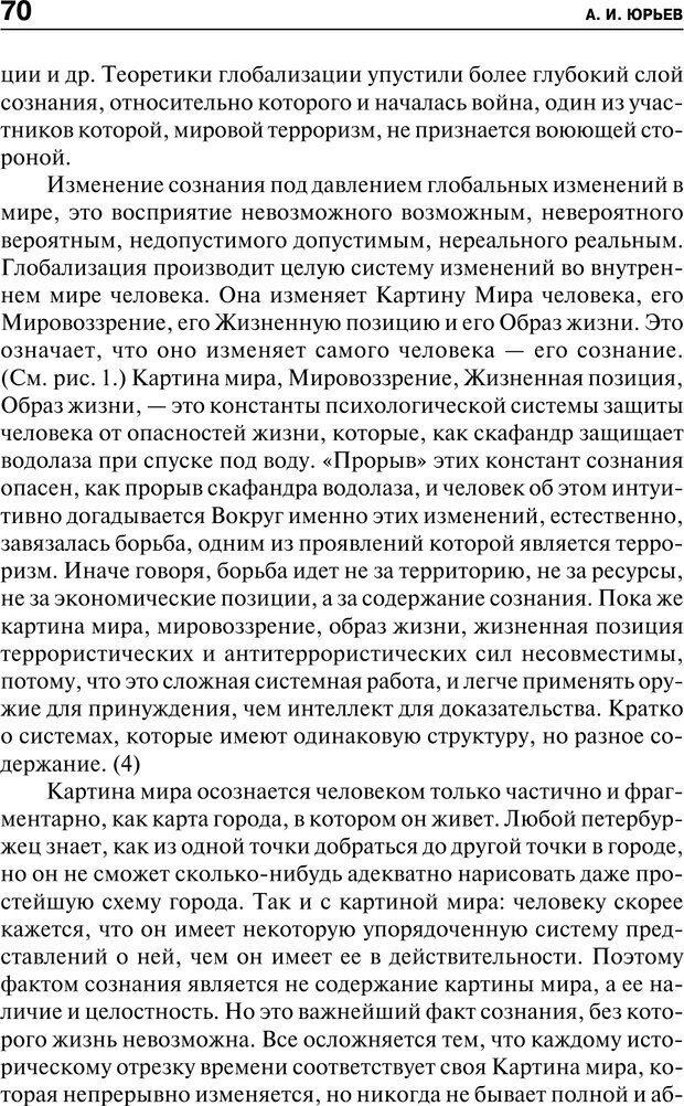 PDF. Психология и психопатология терроризма[сборник статей]. Авторов К. Страница 68. Читать онлайн