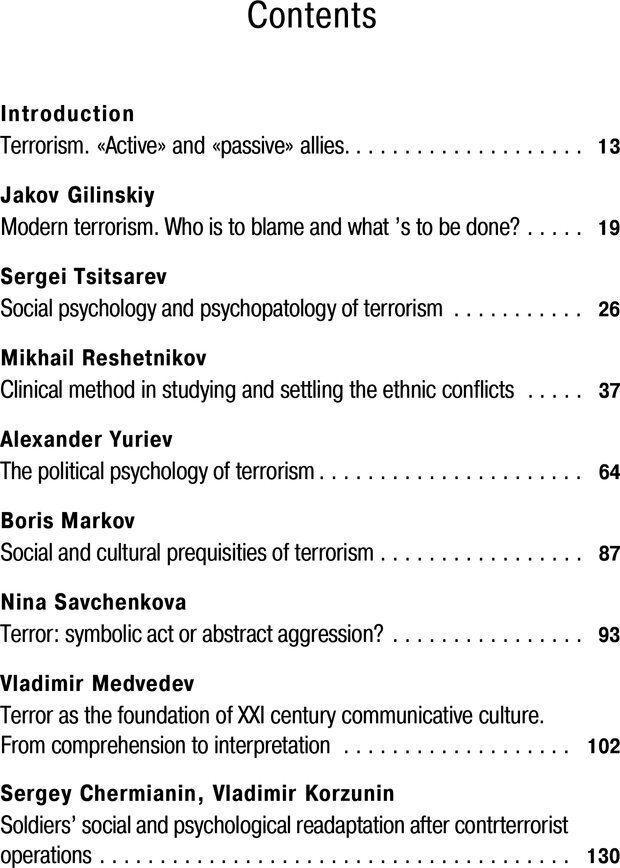 PDF. Психология и психопатология терроризма[сборник статей]. Авторов К. Страница 7. Читать онлайн