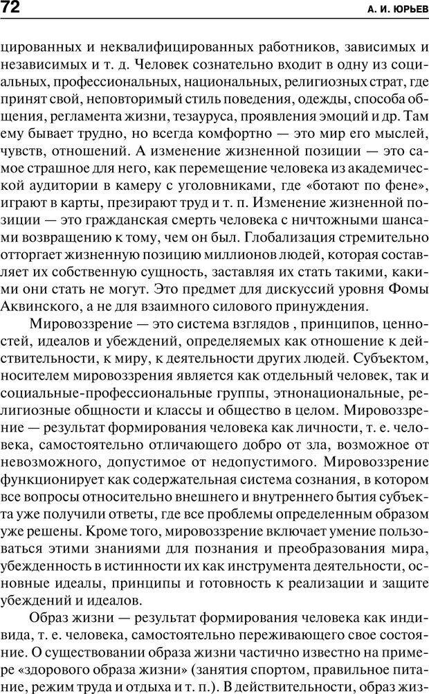 PDF. Психология и психопатология терроризма[сборник статей]. Авторов К. Страница 70. Читать онлайн