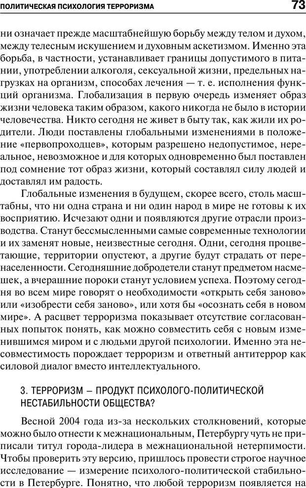 PDF. Психология и психопатология терроризма[сборник статей]. Авторов К. Страница 71. Читать онлайн