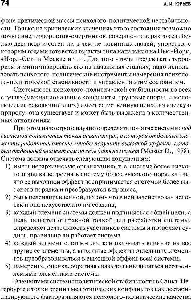 PDF. Психология и психопатология терроризма[сборник статей]. Авторов К. Страница 72. Читать онлайн