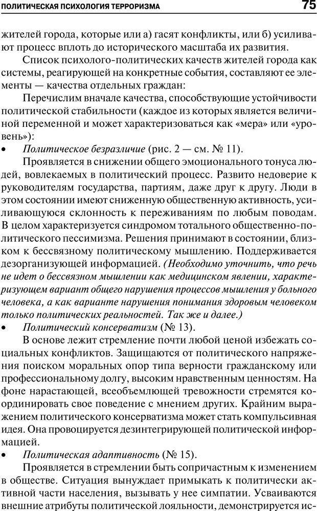 PDF. Психология и психопатология терроризма[сборник статей]. Авторов К. Страница 73. Читать онлайн
