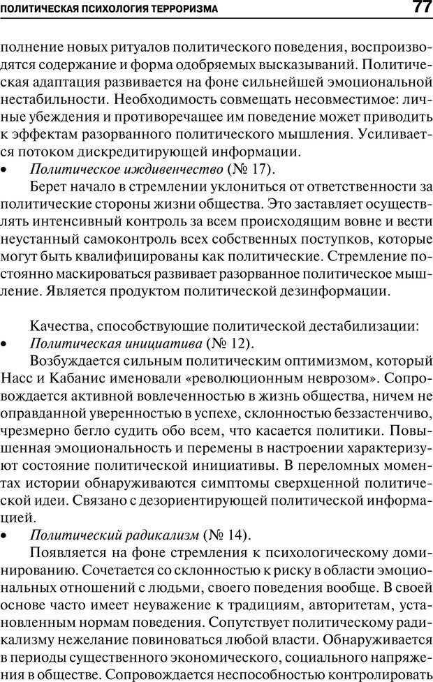 PDF. Психология и психопатология терроризма[сборник статей]. Авторов К. Страница 75. Читать онлайн