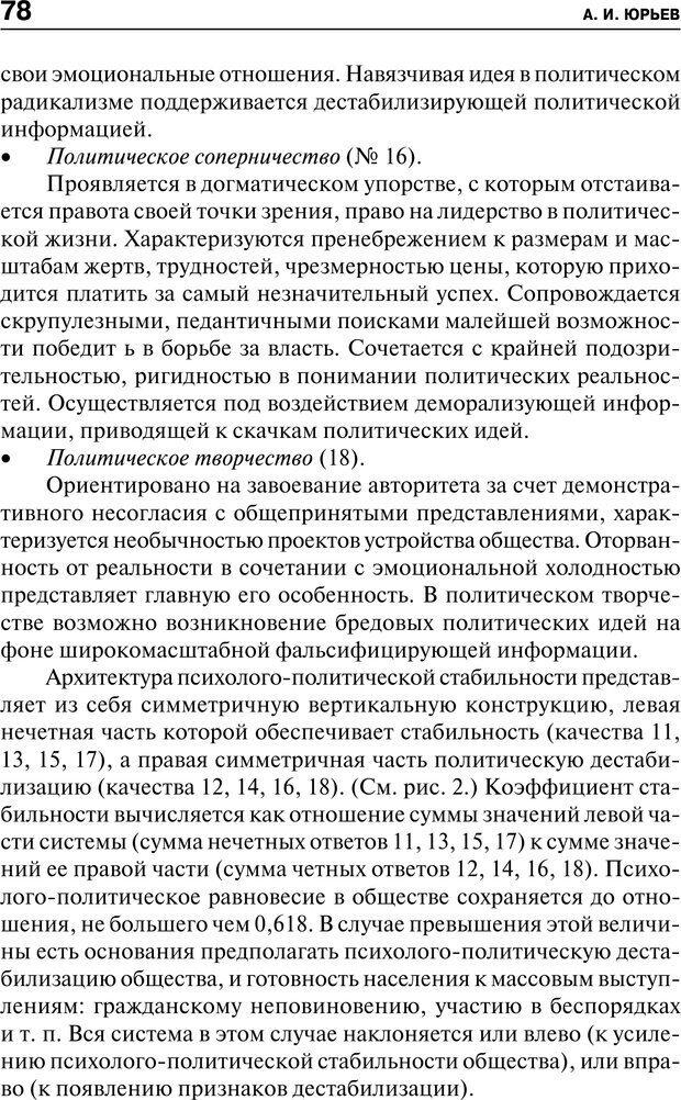 PDF. Психология и психопатология терроризма[сборник статей]. Авторов К. Страница 76. Читать онлайн