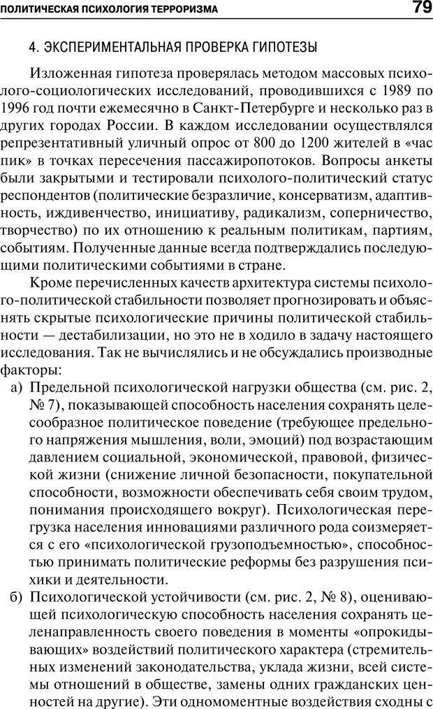 PDF. Психология и психопатология терроризма[сборник статей]. Авторов К. Страница 77. Читать онлайн