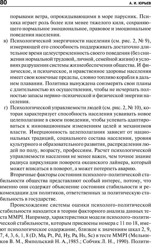PDF. Психология и психопатология терроризма. Сборник статей. Решетников М. М. Страница 78. Читать онлайн