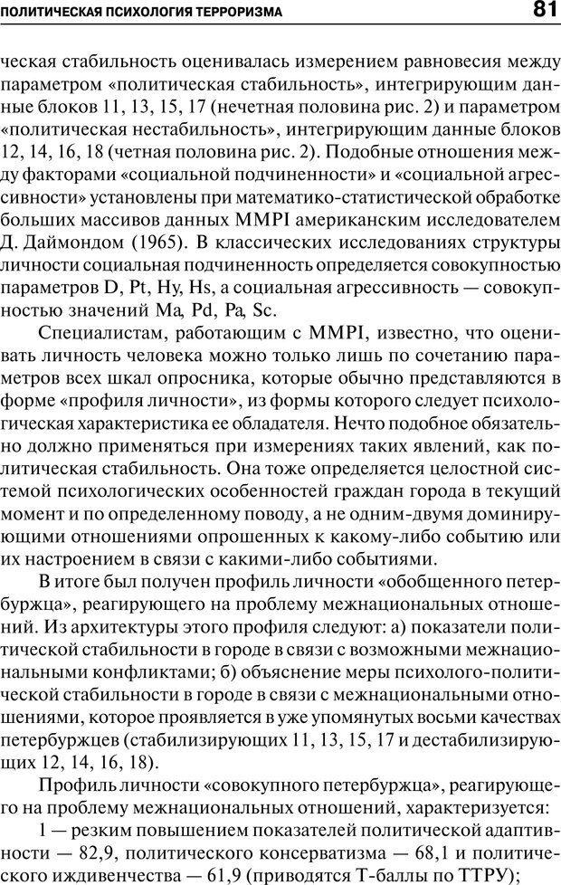 PDF. Психология и психопатология терроризма[сборник статей]. Авторов К. Страница 79. Читать онлайн