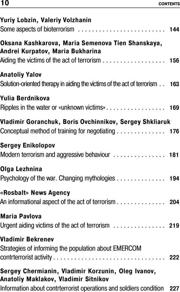 PDF. Психология и психопатология терроризма[сборник статей]. Авторов К. Страница 8. Читать онлайн