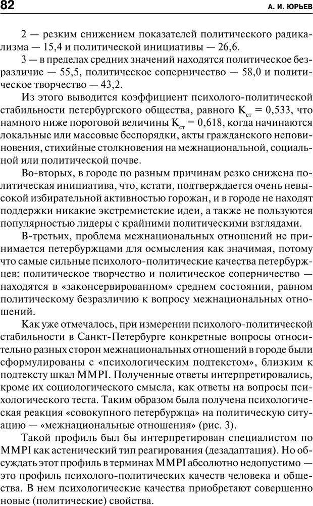 PDF. Психология и психопатология терроризма[сборник статей]. Авторов К. Страница 80. Читать онлайн