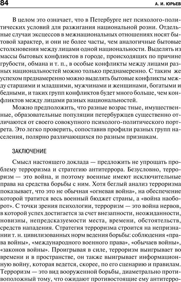 PDF. Психология и психопатология терроризма[сборник статей]. Авторов К. Страница 82. Читать онлайн