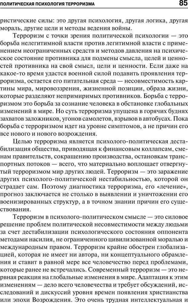 PDF. Психология и психопатология терроризма[сборник статей]. Авторов К. Страница 83. Читать онлайн