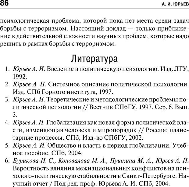 PDF. Психология и психопатология терроризма[сборник статей]. Авторов К. Страница 84. Читать онлайн