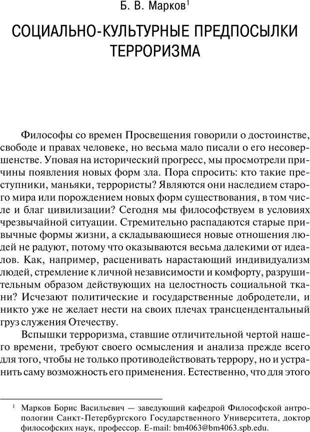 PDF. Психология и психопатология терроризма[сборник статей]. Авторов К. Страница 85. Читать онлайн