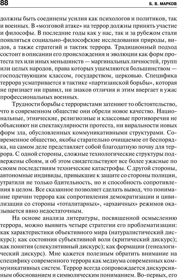 PDF. Психология и психопатология терроризма[сборник статей]. Авторов К. Страница 86. Читать онлайн