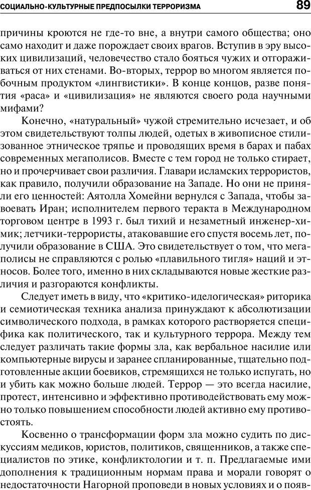 PDF. Психология и психопатология терроризма[сборник статей]. Авторов К. Страница 87. Читать онлайн