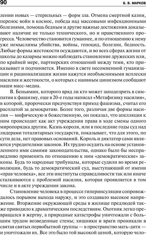 PDF. Психология и психопатология терроризма[сборник статей]. Авторов К. Страница 88. Читать онлайн