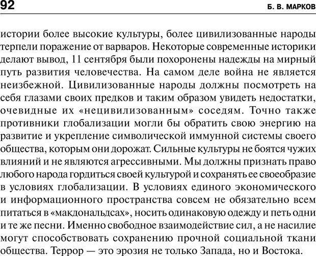 PDF. Психология и психопатология терроризма[сборник статей]. Авторов К. Страница 90. Читать онлайн