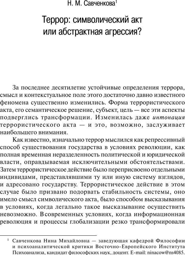 PDF. Психология и психопатология терроризма[сборник статей]. Авторов К. Страница 91. Читать онлайн