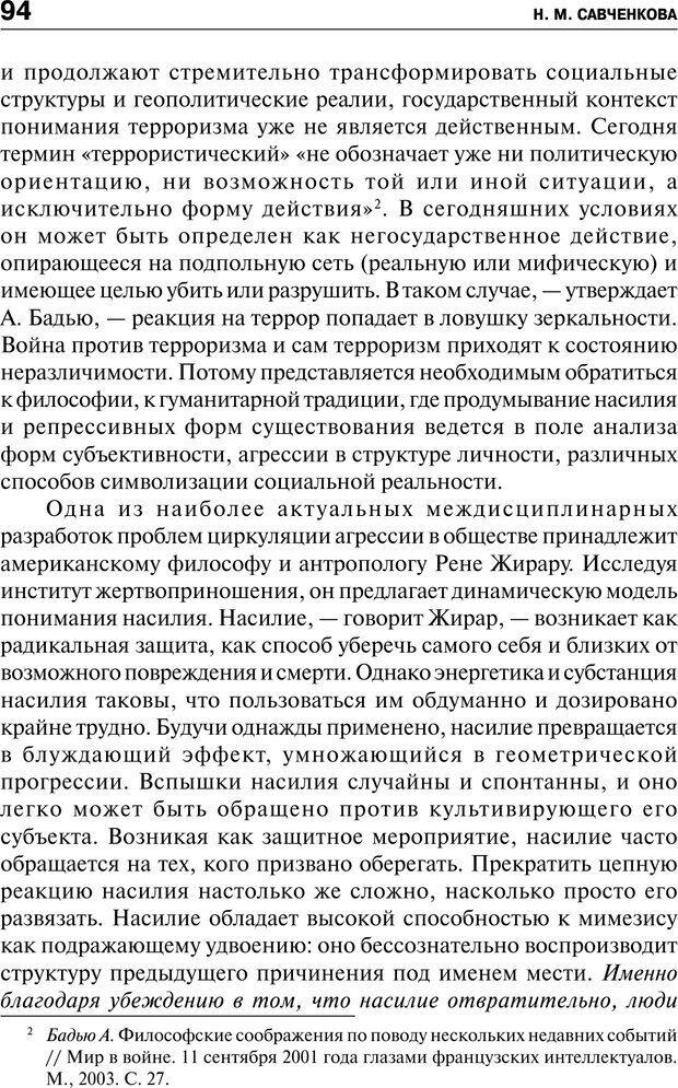 PDF. Психология и психопатология терроризма[сборник статей]. Авторов К. Страница 92. Читать онлайн