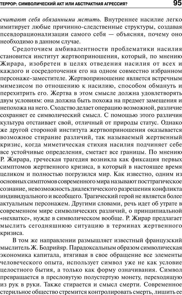 PDF. Психология и психопатология терроризма[сборник статей]. Авторов К. Страница 93. Читать онлайн