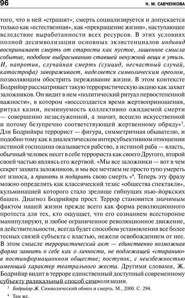 PDF. Психология и психопатология терроризма[сборник статей]. Авторов К. Страница 94. Читать онлайн