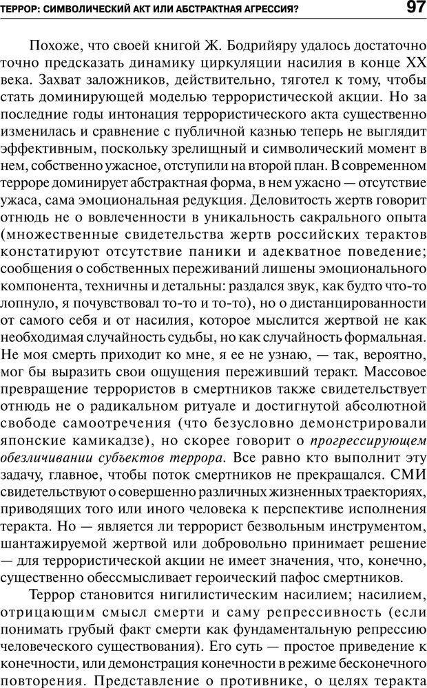 PDF. Психология и психопатология терроризма[сборник статей]. Авторов К. Страница 95. Читать онлайн
