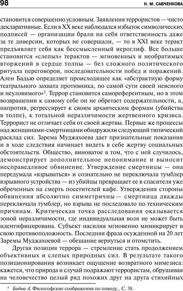 PDF. Психология и психопатология терроризма[сборник статей]. Авторов К. Страница 96. Читать онлайн