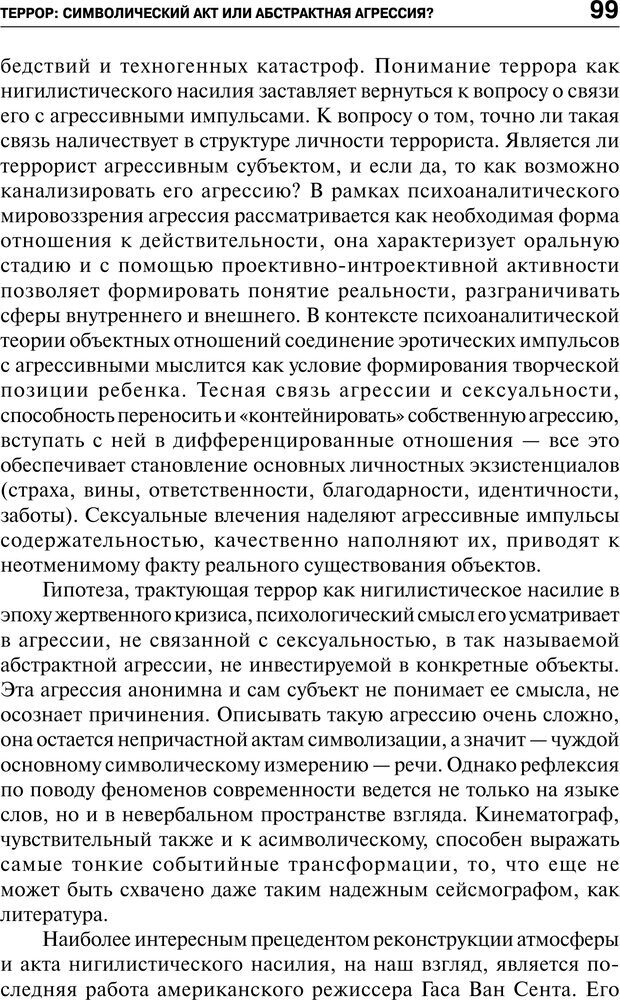 PDF. Психология и психопатология терроризма[сборник статей]. Авторов К. Страница 97. Читать онлайн