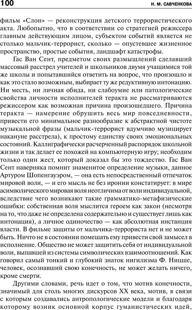 PDF. Психология и психопатология терроризма[сборник статей]. Авторов К. Страница 98. Читать онлайн