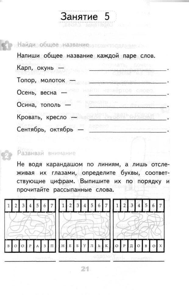 PDF. Развивающие задания: тесты, игры, упражнения. 3 класс. Авторов К. Страница 13. Читать онлайн