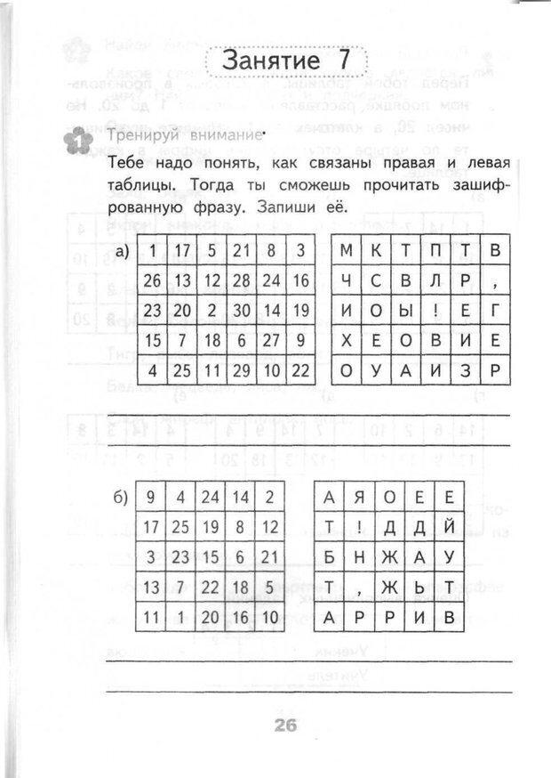 PDF. Развивающие задания: тесты, игры, упражнения. 3 класс. Авторов К. Страница 18. Читать онлайн