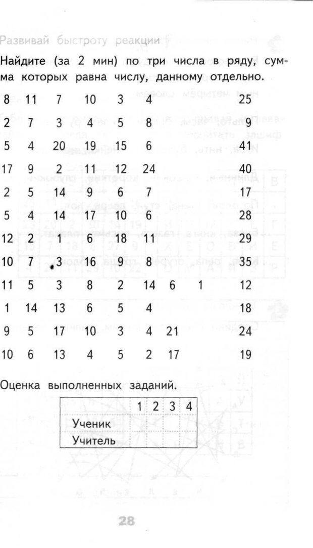 PDF. Развивающие задания: тесты, игры, упражнения. 3 класс. Авторов К. Страница 20. Читать онлайн