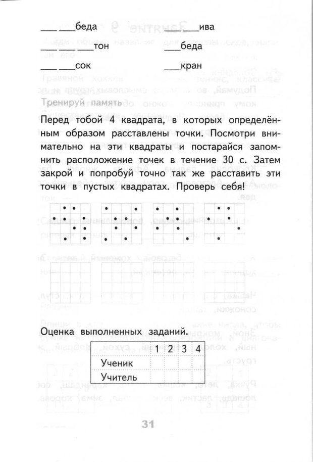 PDF. Развивающие задания: тесты, игры, упражнения. 3 класс. Авторов К. Страница 23. Читать онлайн