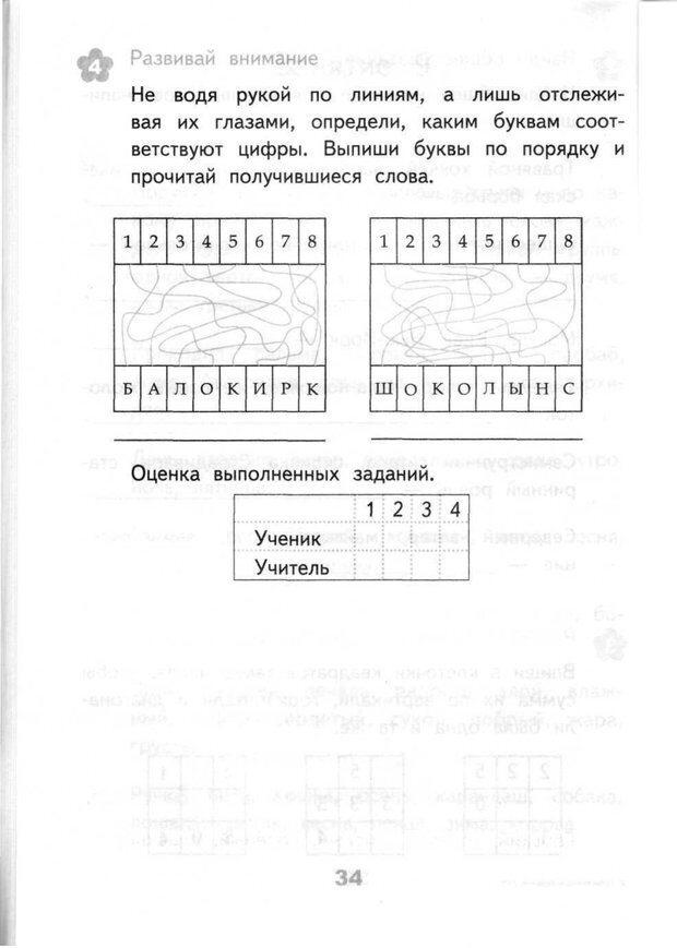 PDF. Развивающие задания: тесты, игры, упражнения. 3 класс. Авторов К. Страница 26. Читать онлайн
