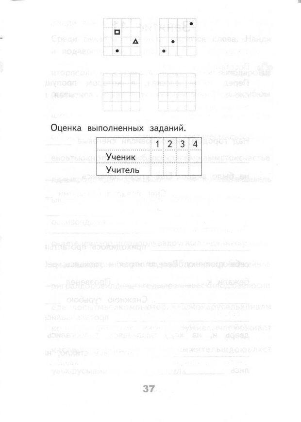 PDF. Развивающие задания: тесты, игры, упражнения. 3 класс. Авторов К. Страница 29. Читать онлайн