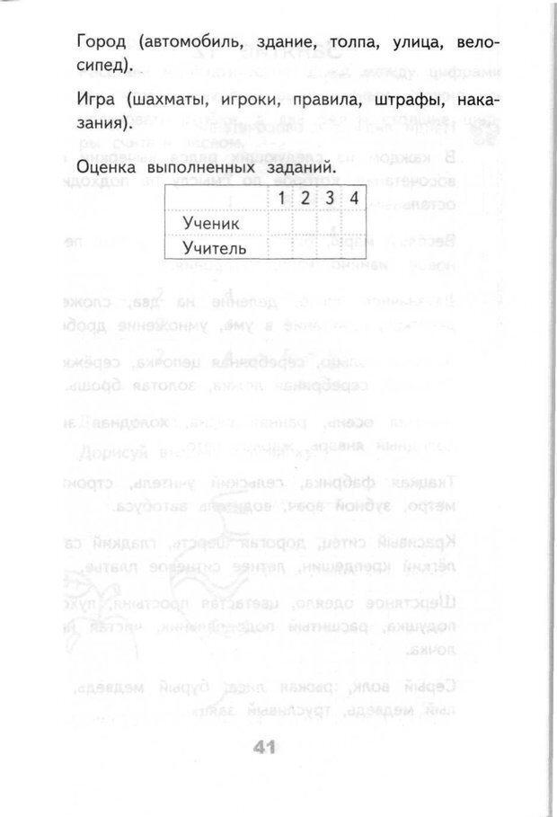 PDF. Развивающие задания: тесты, игры, упражнения. 3 класс. Авторов К. Страница 33. Читать онлайн