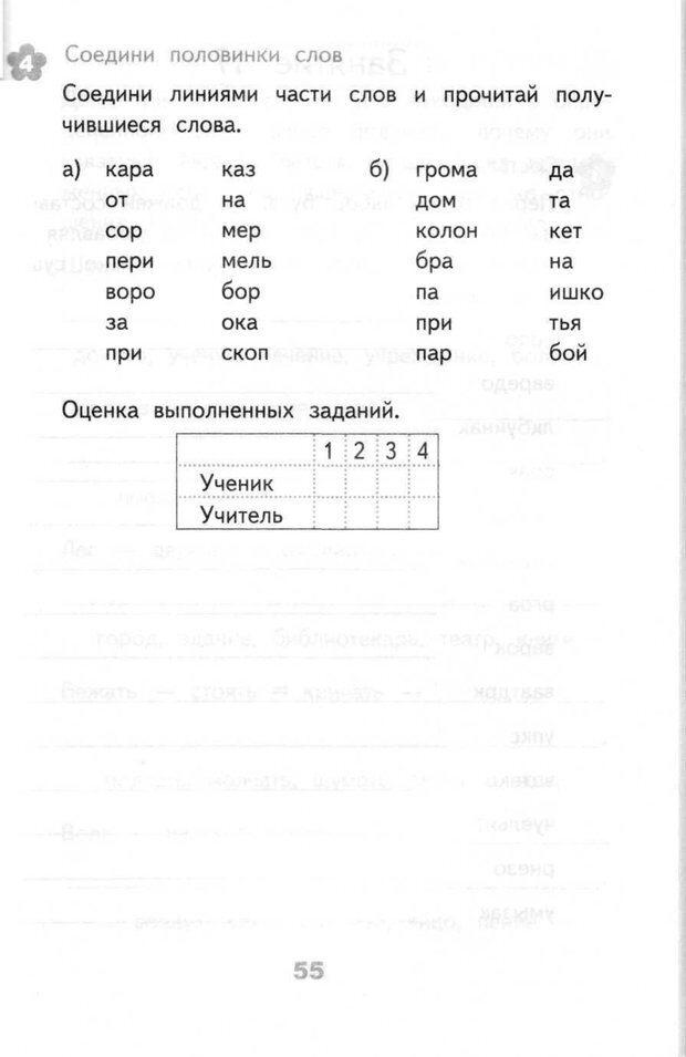 PDF. Развивающие задания: тесты, игры, упражнения. 3 класс. Авторов К. Страница 47. Читать онлайн