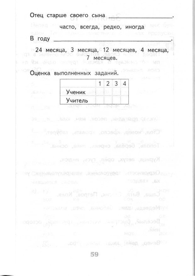 PDF. Развивающие задания: тесты, игры, упражнения. 3 класс. Авторов К. Страница 50. Читать онлайн