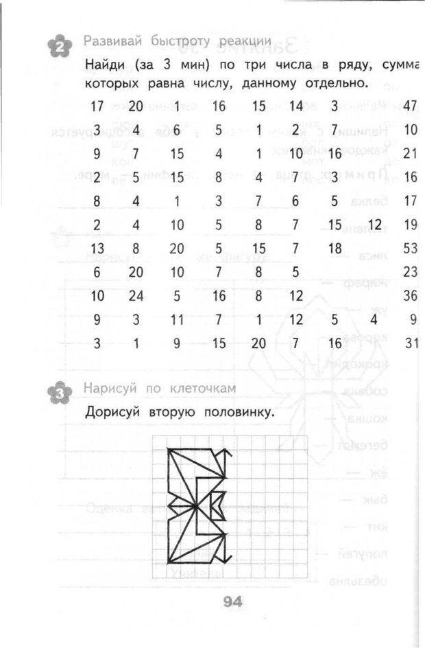 PDF. Развивающие задания: тесты, игры, упражнения. 3 класс. Авторов К. Страница 83. Читать онлайн