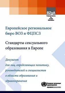 """Обложка книги """"Стандарты сексуального образования в Европе"""""""