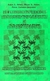 Психологическое консультирование и психотерапия: методы, теории и техники, Айви Алан