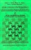 Психологическое консультирование и психотерапия: методы, теории и техники, Саймэк-Даунинг  Л.
