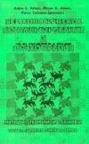 """Обложка книги """"Психологическое консультирование и психотерапия: методы, теории и техники"""""""