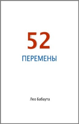 """Обложка книги """"52 перемены"""""""